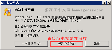 Windows 使用 Xshell 软件连接并管理搬瓦工教程