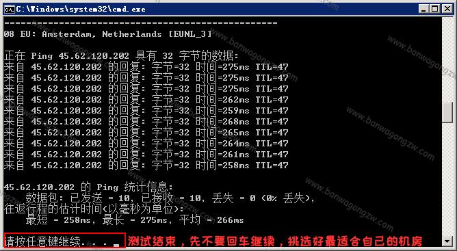 搬瓦工 / BandwagonHOST 机房 Ping 延迟一键测试脚本