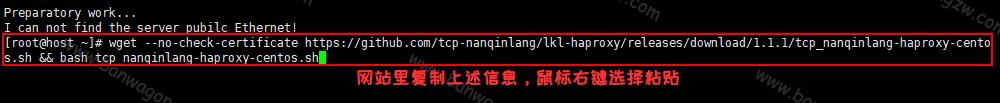 安装锐速时提示 I can not find the server public Ethernet 的解决办法