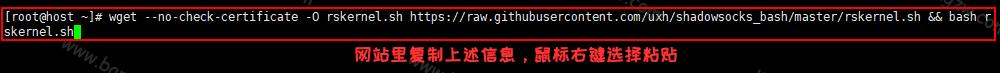 安装锐速时提示 Kernel not be matched 的解决办法
