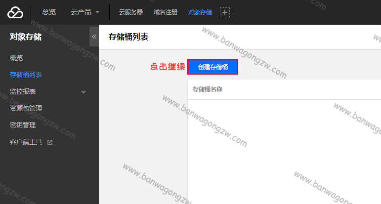 [建站] 利用腾讯云 COS 自动定期备份网站文件及数据库教程