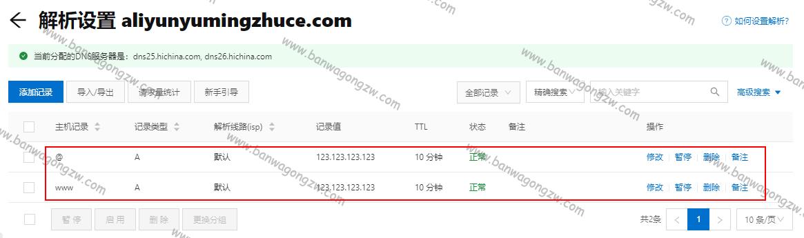 [教程] 2020 阿里云购买域名和设置域名解析教程