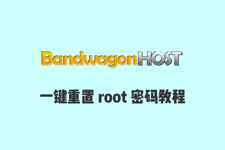 搬瓦工 VPS Root password modification 一键重置 root 密码教程