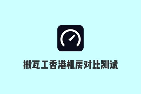 搬瓦工香港CN2 GIA机房和香港PCCW机房区别、对比和选择建议