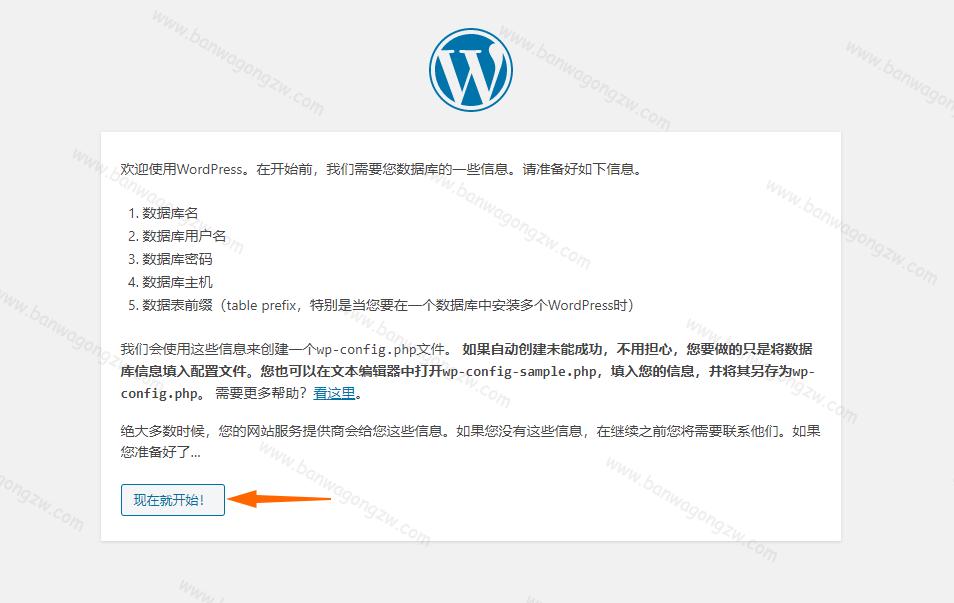 搬瓦工建站教程:使用宝塔面板搭建WordPress网站教程