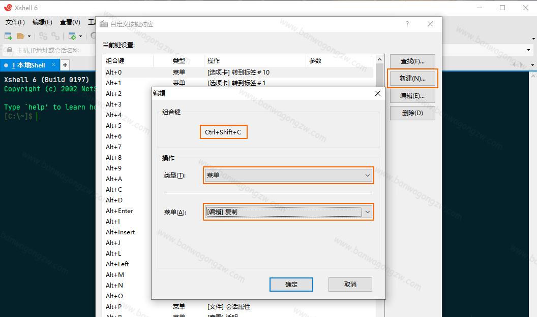 在Xshell软件中使用Ctrl+Shift+C和Ctrl+Shift+V快捷键进行复制粘贴教程